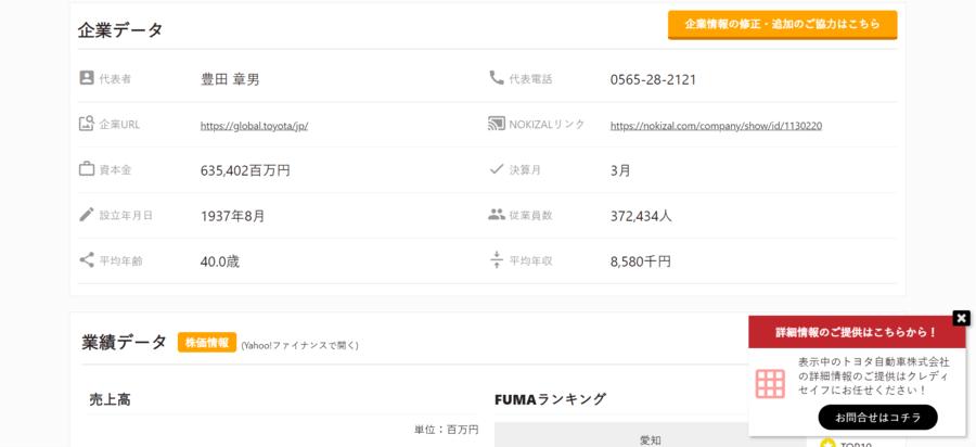 無料で営業リストが作れるFUMA、トヨタ自動車の情報2