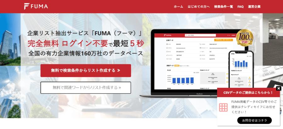 営業リストを無料で探しているならFUMA(フーマ)が最強です!