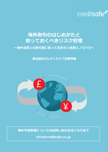 海外取引をはじめるための「海外取引リスク管理書」