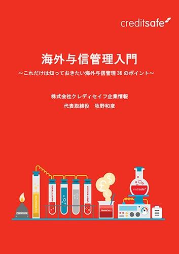 当社代表・与信管理コンサルタントの牧野和彦の長年の与信管理ノウハウを詰め込んだ「海外与信管理入門書」を用意しました。