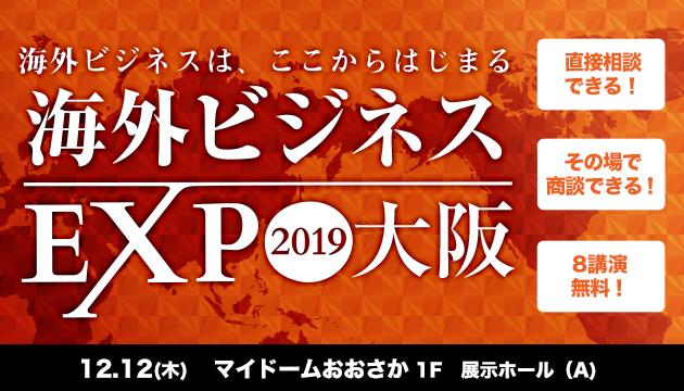 株式会社クレディセイフ企業情報がマイドームおおさかで開催される海外ビジネスEXPO大阪2019に12月12日(木)に出展します。