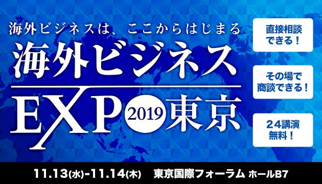 株式会社クレディセイフ企業情報が東京国際フォーラムで開催される海外ビジネスEXPO東京2019に11月13日(水)~14日(木)に出展します。