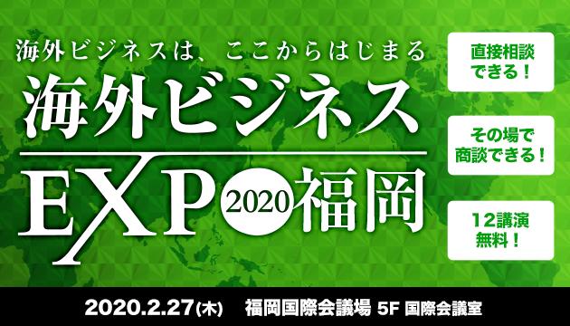 株式会社クレディセイフ企業情報が福岡国際会議場で開催される海外ビジネスEXPO2020 福岡に2月27日(木)に出展します。