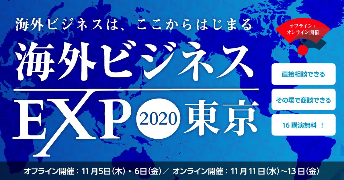 海外ビジネスEXPO 東京