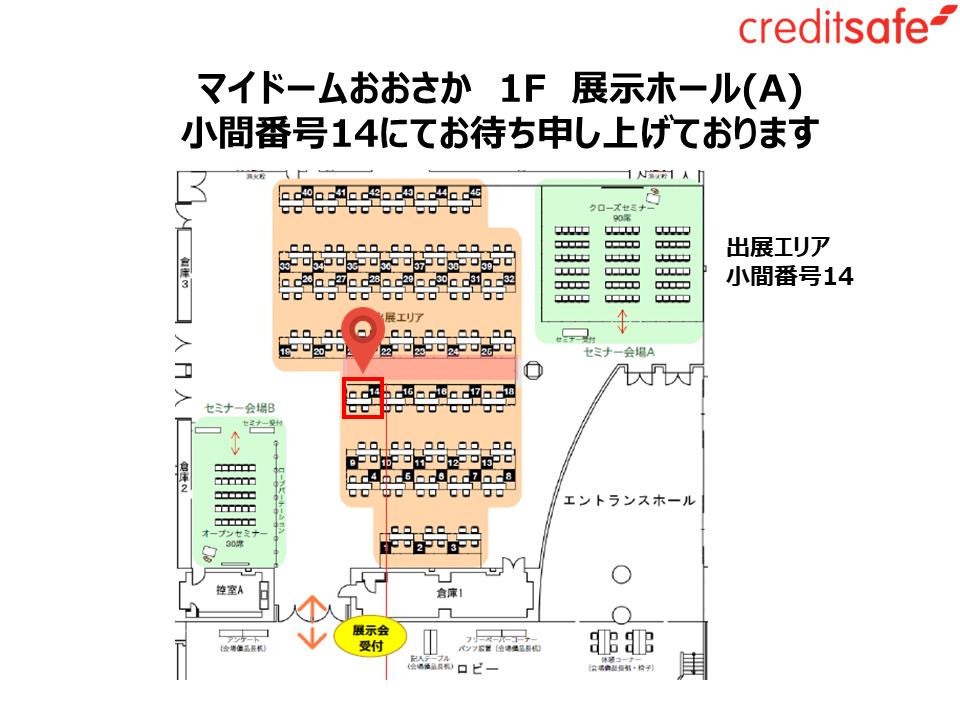 大阪開催の「海外ビジネスEXPO」にクレディセイフが出展いたします。海外ビジネスを検討する企業様に最新の情報・ノウハウ・無料レポートをご提供いたします。