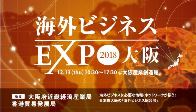 東京では今年で第4回を迎える「海外ビジネスEXPO」がいよいよ大阪初開催です。 このイベントは海外ビジネスの専門家が出展し、アウトバウンド 、インバウンド、アウトソーシングの厳選の専門家がブースを構え、更にセミナーゾーンを設け、海外ビジネスを検討する企業様に最新の情報・ノウハウをご提供いたします。
