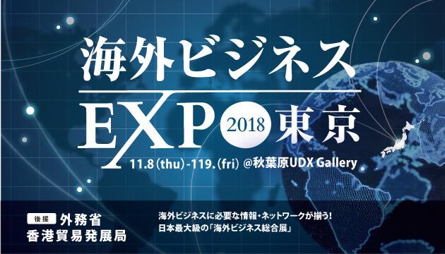 海外ビジネスに関するあらゆる情報・サービスが集まる総合展示会 「海外ビジネスEXPO2018 東京」に出展いたします。このイベントは55社以上の海外ビジネスの専門家が出展し、 基調講演「元外務副大臣/パリ協定成功の立役者が語る!ODAから見た新興国ビジネスのこれから」&「サイボウズUSA社長 緊急来日!シリコンバレー大手企業が活用 キントーンの海外展開の軌跡」を含む22の海外ビジネスセミナーを無料で受講する事ができるイベントとなっております。