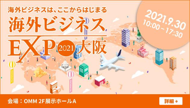 海外ビジネスEXPO 大阪