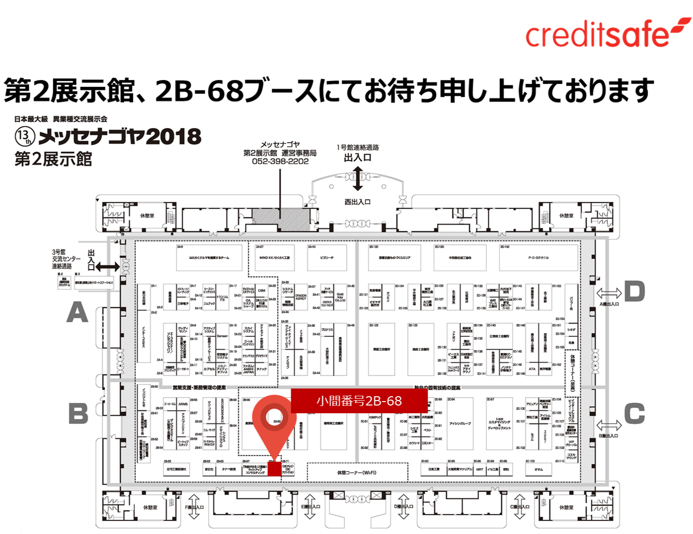 株式会社クレディセイフ企業情報が幕張メッセで開催されるJapan IT Week 秋 2018「第8回 Web&デジタル マーケティング EXPO」に出展します。